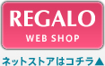 regalo web shopはこちら